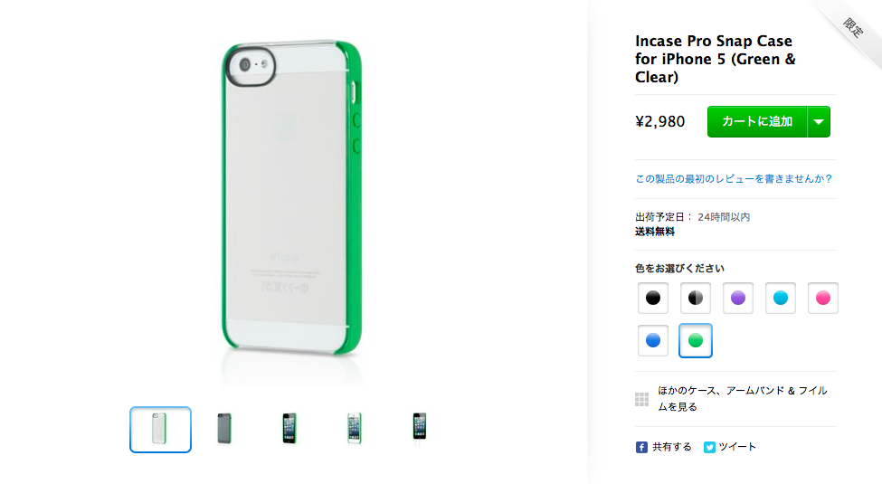 Incase Pro Snap Case for iPhone 5 (Green & Clear)