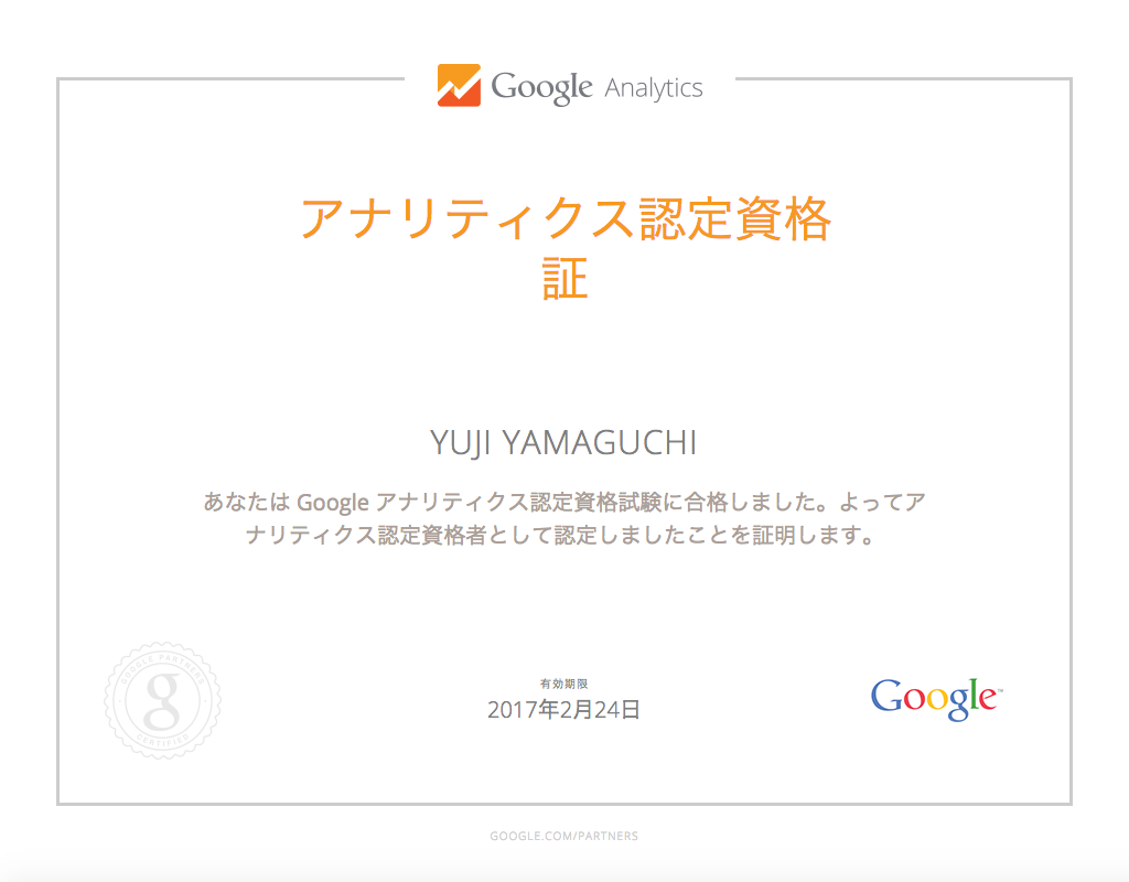 Google Analytics認定資格証